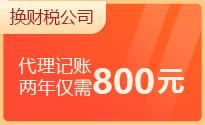 仅需800