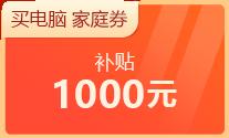1000券套餐